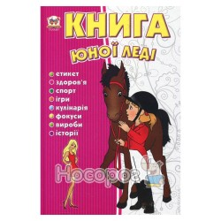 Книга юной леди (укр.)