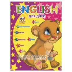 English для детей (укр.) - А5 Стр. 64