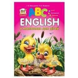 English в картинках для детей А4 (укр.)