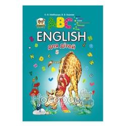 English для дітей (укр.) - А4 Ст. 64