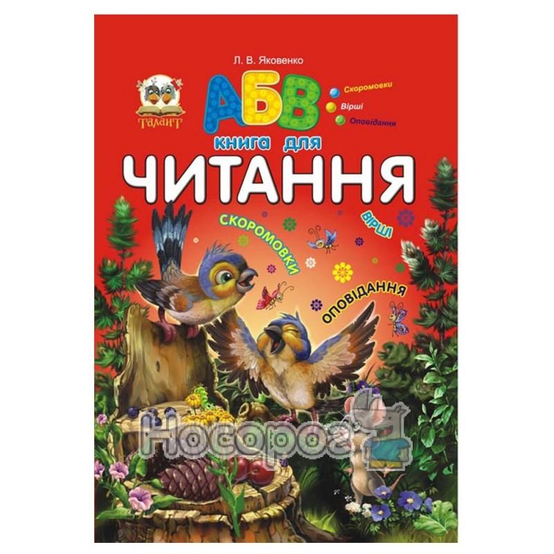 Фото Книга для чтения (укр.)