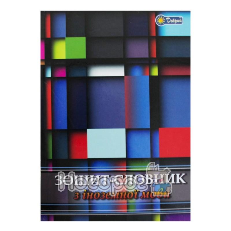 Фото Словарь Добрый ТП 48 листов
