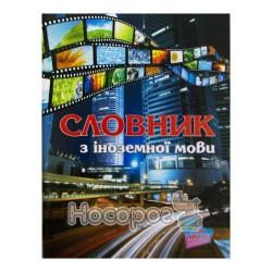 Словарь Фолдер МП А5 48 листов