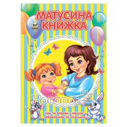 Мамочкина книжка (укр.)