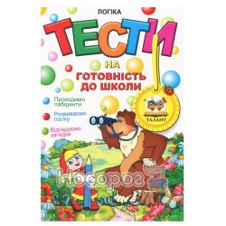 Тесты на готовность к школе - ЛОГИКА (укр.)
