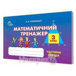 Математический тренажер ч.1 - 3 кл.