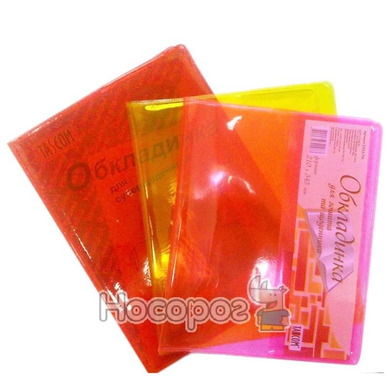 Фото Обкладинка для зошитів та щоденників 2303-ТМ Tascom
