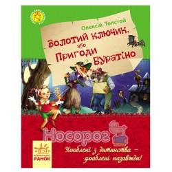 """Улюблена книга дитинства - """"Золотий ключик, або пригоди Буратіно"""""""