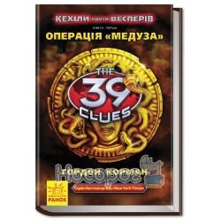 """39 ключей: Кехиллы против Весперов - Операция """"Медуза"""" - Книга 1"""