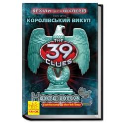 """39 ключей: Кехиллы против Весперов - """"Королев"""