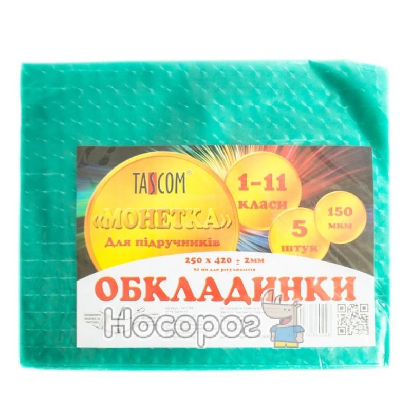 """Фото Комплект обкладинок для підручників """"монетка 1-11 кл. Tascom"""