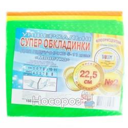 """Обкладинки для підручників 5-11 кл. """"Супер"""" 1802-ТМ Tascom (У комплекті: 50 шт)"""