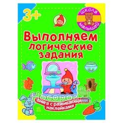 Школа малышей - Выполняем логические задания (рус)