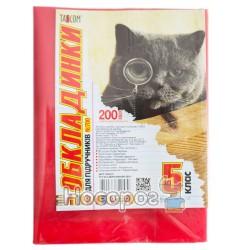 Обложки для учебников Tascom №700 5 кл.
