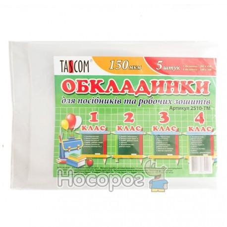 Обкладинки 1-4 кл. 2510-ТМ Tascom
