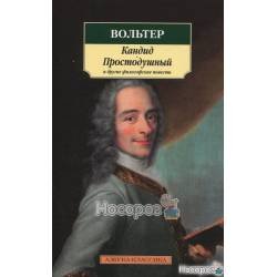 Кандид, Простодушный и другие философские повести