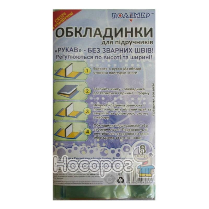 Фото Обложки Полимер для учебников Рукав 200 мк 5-10 кл 104705-104710