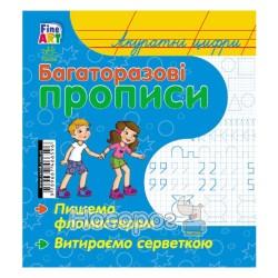 Многоразовые прописи - Аккуратные цифры (укр.)