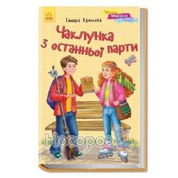 Школьные прикольные истории - Чародейка с задней парты (укр.)