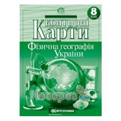 Контурные карты - Физическая география Украины 8 класс