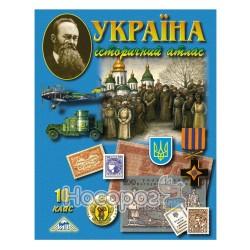Атлас исторический Украина 10 класс