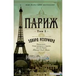 Париж. В 2 томах (комплект из 2 книг)