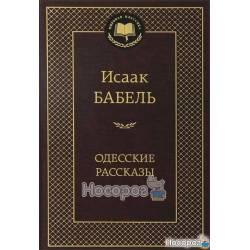 Одеські розповіді