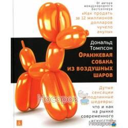 Оранжевая собака из воздушных шаров. Дутые сенсации и подлинные шедевры. Что и как на рынке современного искусства