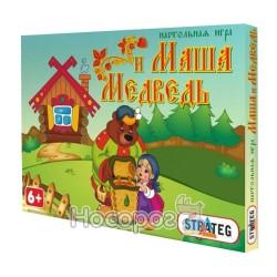 Гра Стратег 183 Маша і Ведмідь