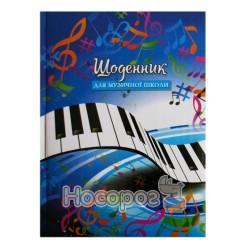 Дневник Рюкзачок Щ-11 для музыкальной школы В5/48 листов