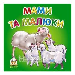 Карамелька - Мамы и малыши (укр.)
