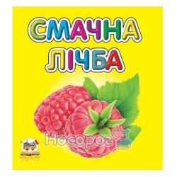 Карамелька - Вкусный счет (укр.)
