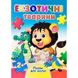 """Пазлы для малышей - Экзотические товары """"Септима"""" (укр.)"""