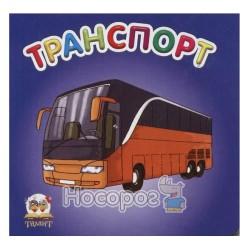 Карамелька - Транспорт (укр.)