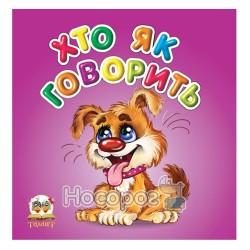 Карамелька - Кто как говорит (укр.)