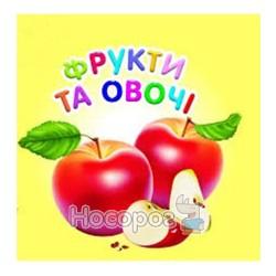 Карамелька - Фрукты и овощи (укр.)