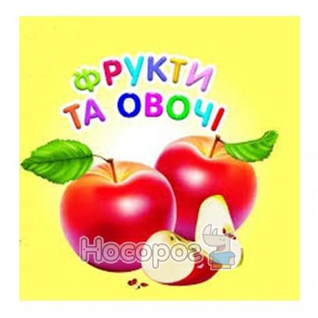 Карамелька - Фрукти та овочі (укр.)
