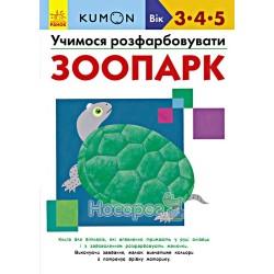 """Kumon - Учимся раскрашивать. Зоопарк """"Ранок"""" (укр)"""