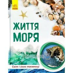 """Мир и его тайны - Жизнь моря """"Ранок"""" (укр.)"""