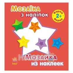 Мозаика из наклеек - Форма (укр/рус)