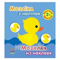 Мозаика из наклеек - Величина (укр/рус)
