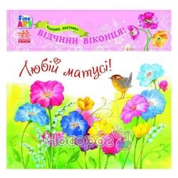 Волшебная открытка Дорогой мамочке - Цветы (укр.)