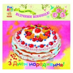 Волшебная открытка С Днем рождения - Торт (укр.)