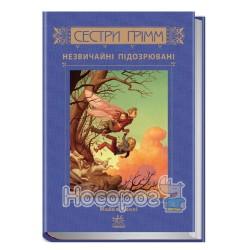 """Сестри Грімм - Незвичні підозрювані Книга 2 """"Ранок"""" (укр.)"""