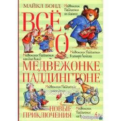 Все о медвежонке Паддингтоне. Новые приключения