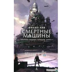 Хроніки хижих міст. Книга 1. Смертні машини