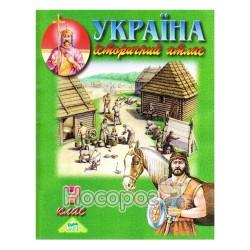 """Атлас исторический """"Украина"""" 7 класс"""