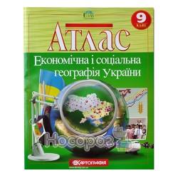 """Атлас """"Экономическая и социальная география Украины"""" 9 класс"""