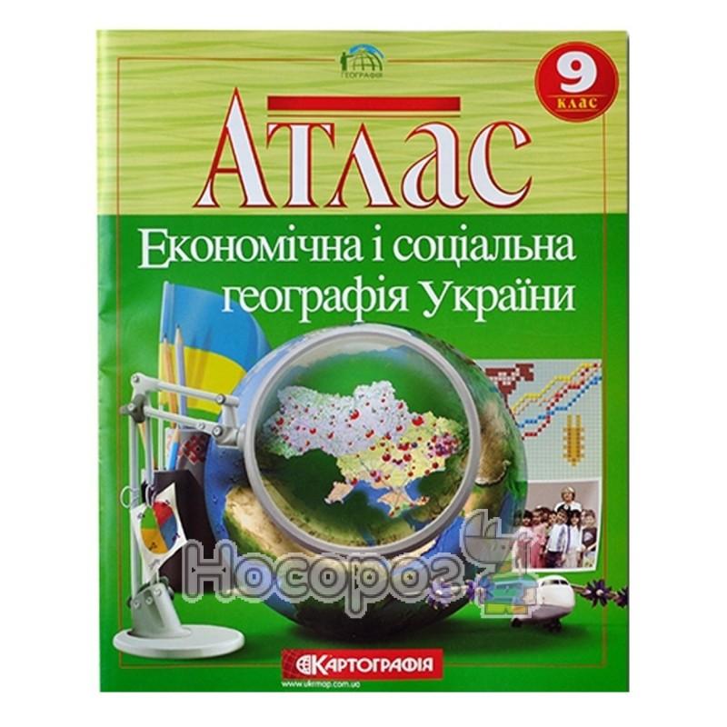 """Фото Атлас """"Экономическая и социальная география Украины"""" 9 класс"""