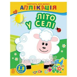 Аппликация - Лето в селе (укр.)